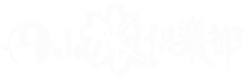円山旅倶楽部